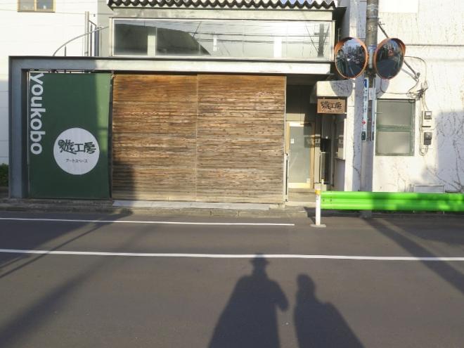 187YoukoboArtSpace01